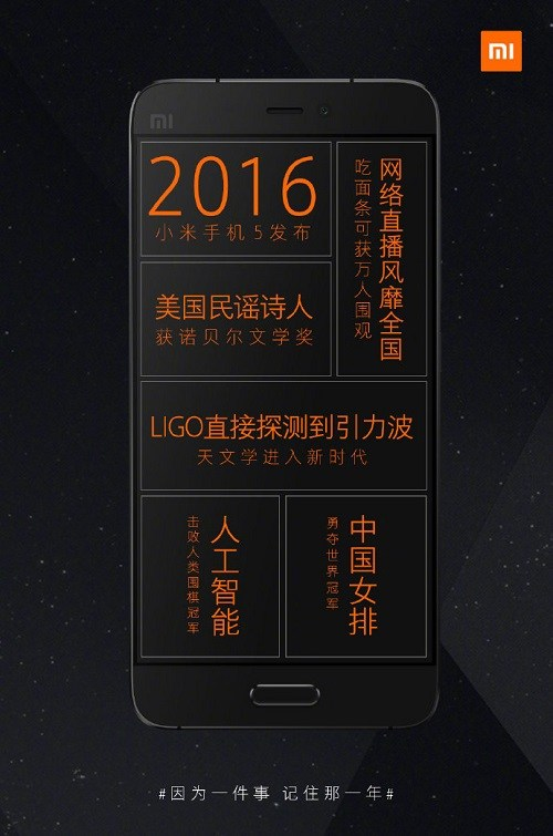 Xiaomi Mi6 Front Panels Leaked; Official Announcement Tomorrow?