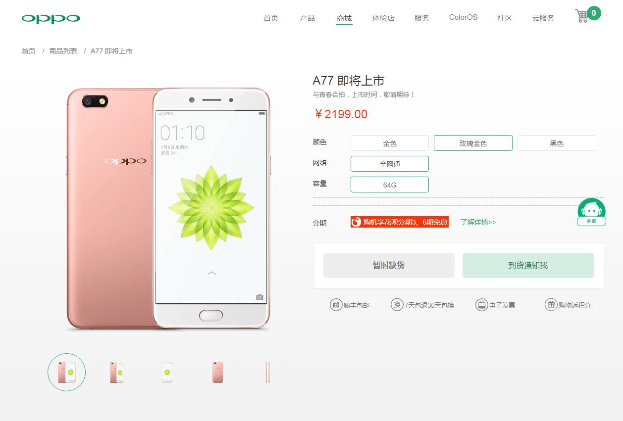 Oppo A77 Listed on Official Website: 5.5-inch FHD, SD625, 4GB RAM and More 3