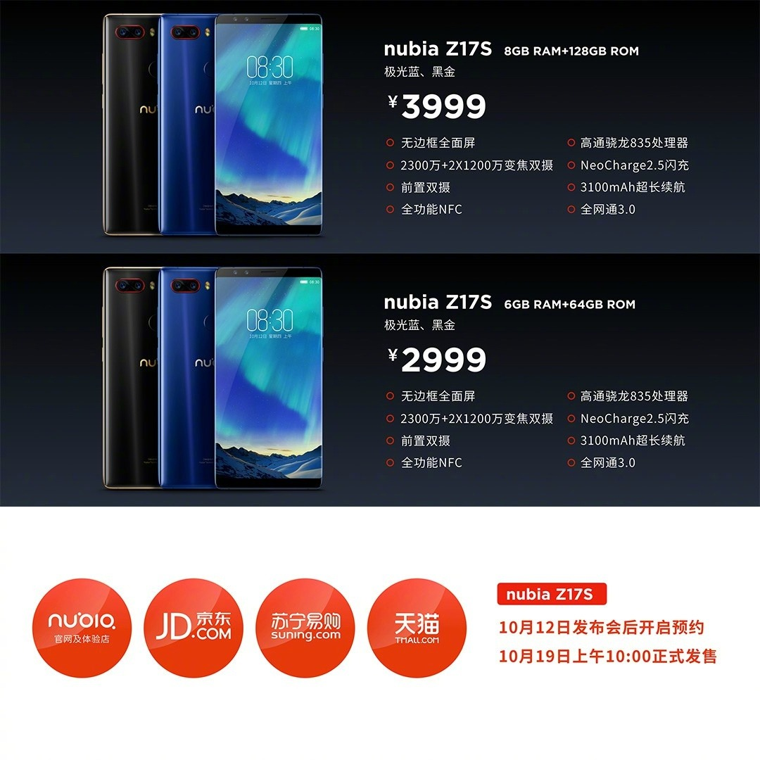 Nubia Z17S with 90.36% screen-to-body ratio & Snapdragon 835 launched 5