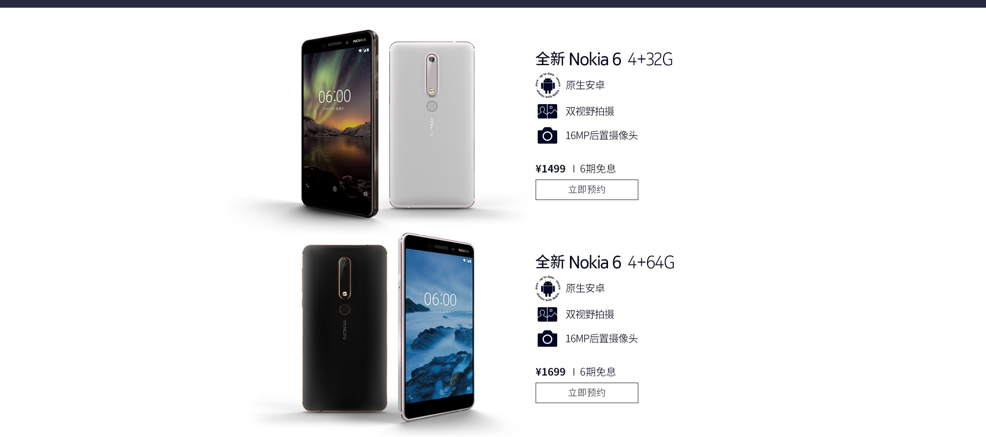 Nokia 6 2018 listed online ahead of the official launch happening tomorrow 4