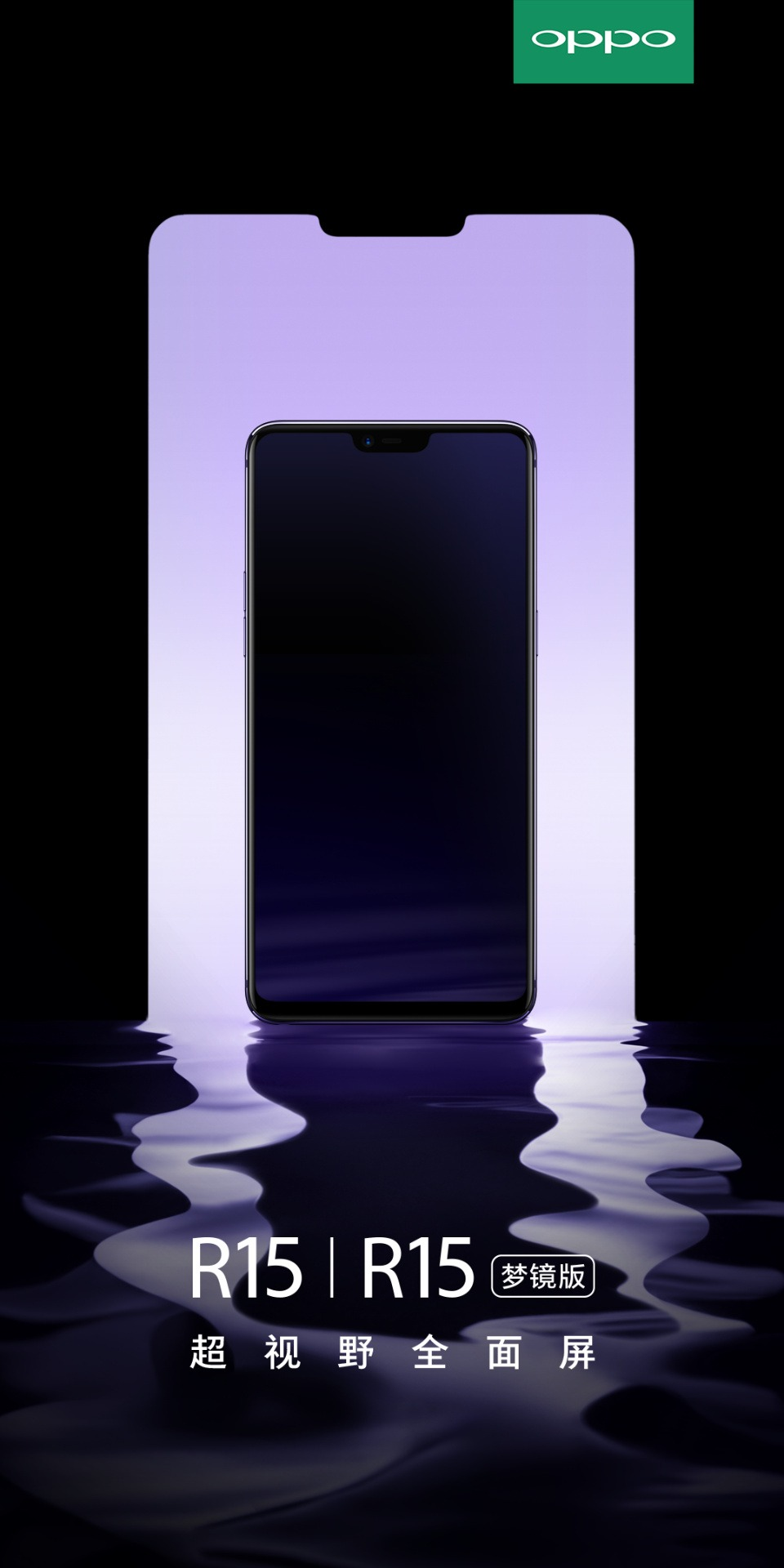 Oppo R15 and R15 Plus Teaser