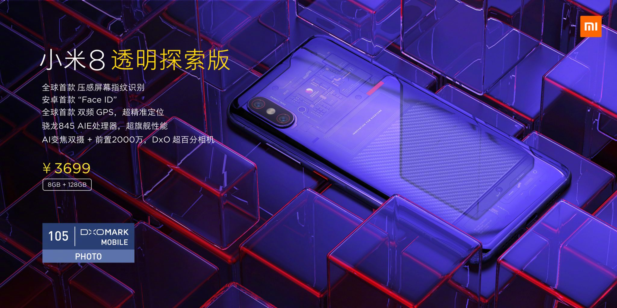 Xiaomi Mi 8 Explorer Edition comes with an in-screen fingerprint scanner 4