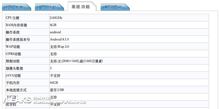 OnePlus 6 Specifications via TENAA