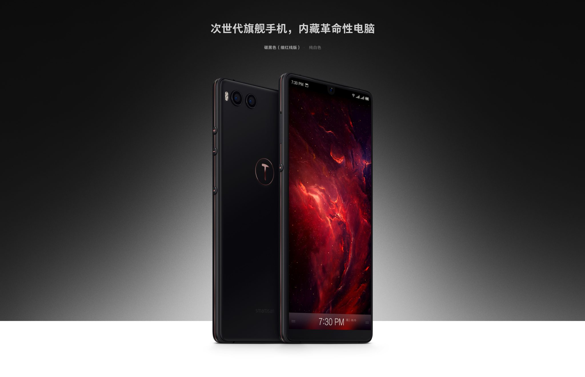 Smartisan R1 is the world's first smartphone with 1TB internal storage 1
