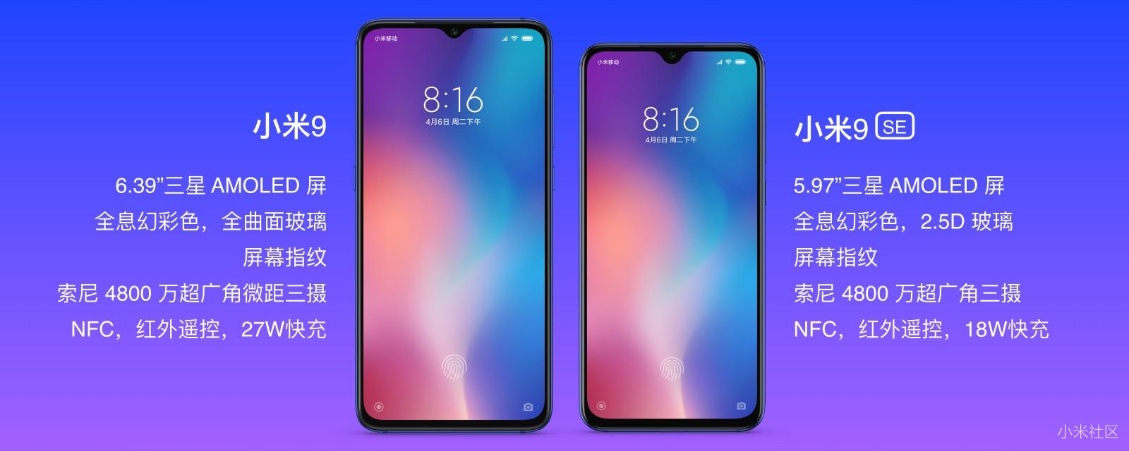 Xiaomi Mi 9 SE launched with Snapdragon 712 & triple cameras