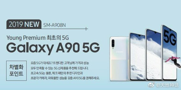 Samsung Galaxy A90 5G Spotted on Official Site